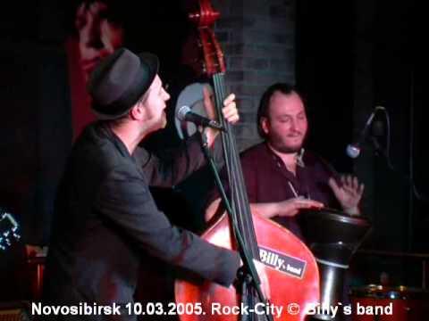 Не верь мужикам всёравно обманут | © Billy`s band в Rock-City