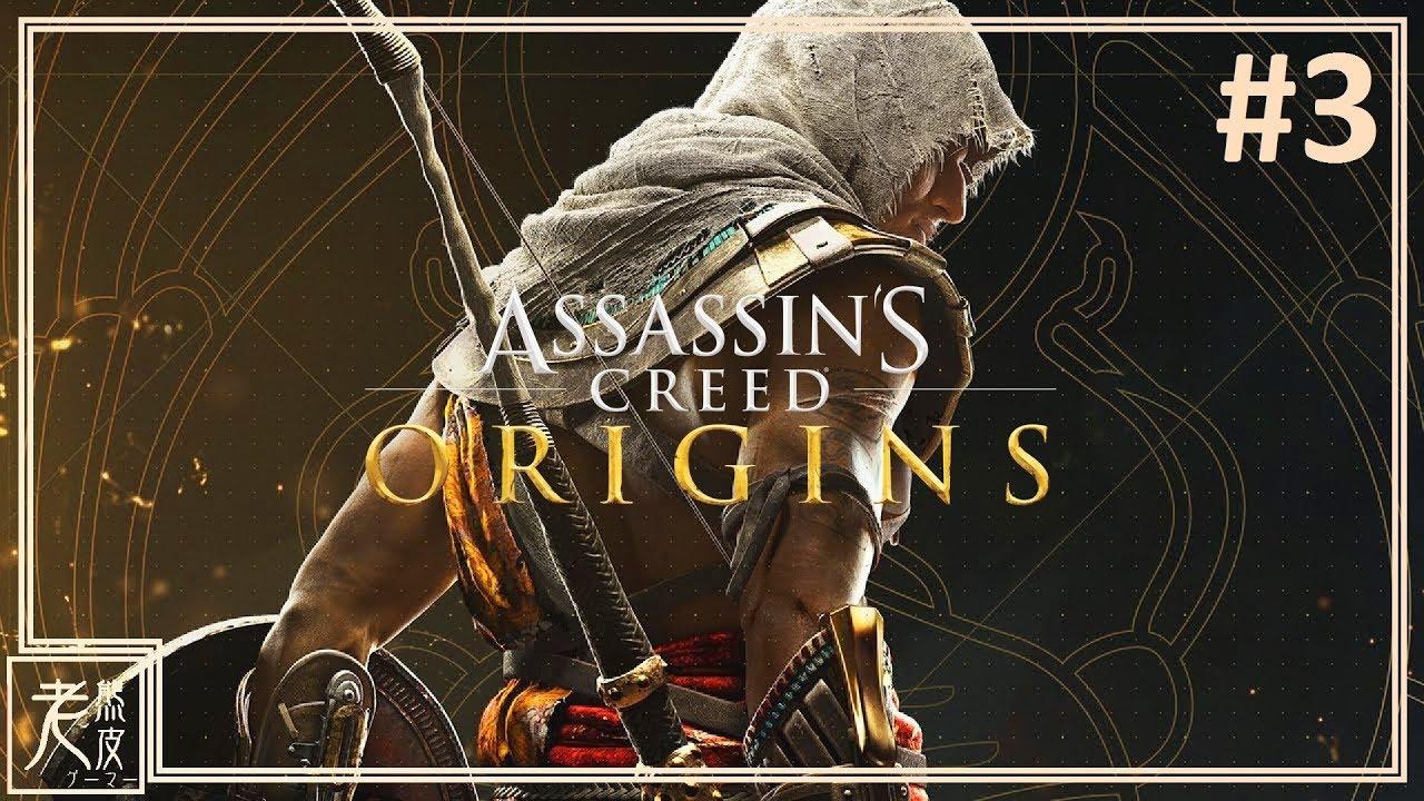 【刺客教條:起源】主線劇情影集 #3:聖蛇終結 - Assassin's Creed Origins - 刺客信條│PS4 Pro原生錄製 - YouTube