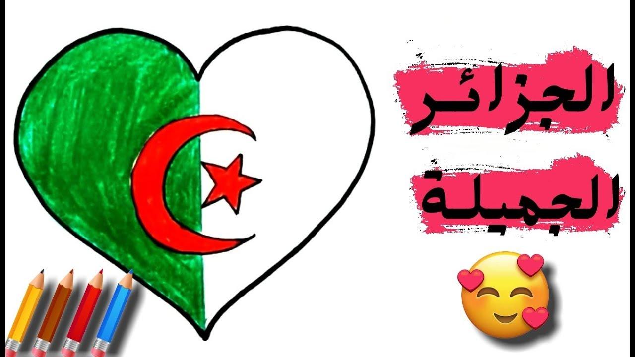رسم علم الجزائر في قلب سهل جدا خطوه بخطوه تعليم الرسم للأطفال