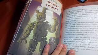 5 ночей у фредди Книга