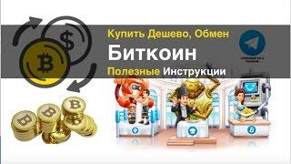 Купить Биткоин Дешево. Обмен Биткоин Онлайн. Как Зарабатывать Биткоины