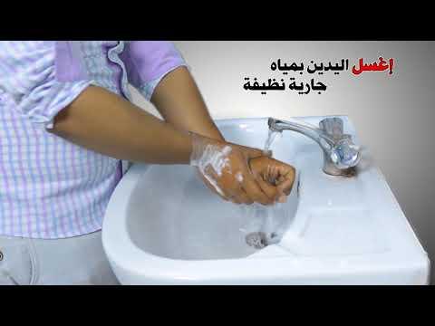 يمن بلا كوليرا.. الخطوات الصحيحة لغسل اليدين بالماء والصابون