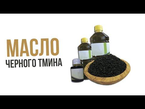 Масло черного тмина - средство от всех болезней Крымский центр оздоровления Неумывакина