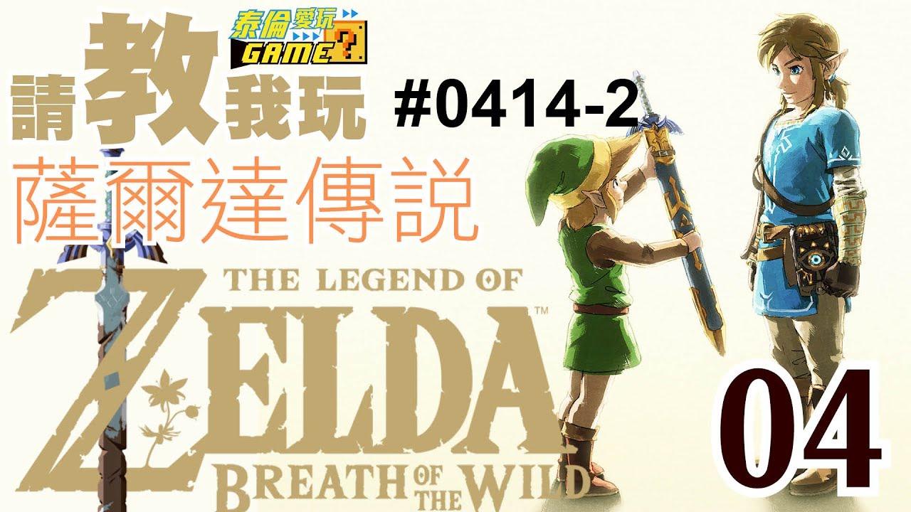玩到一半當機【泰倫愛玩GAME-0414】[NS]請教我玩薩爾達曠野之息-找祠堂+馬宿 ♥♥♥♥-RUN Zelda/ゼルダ - YouTube