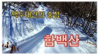 [함백산] 태백의 산 - 백두대간의 중심