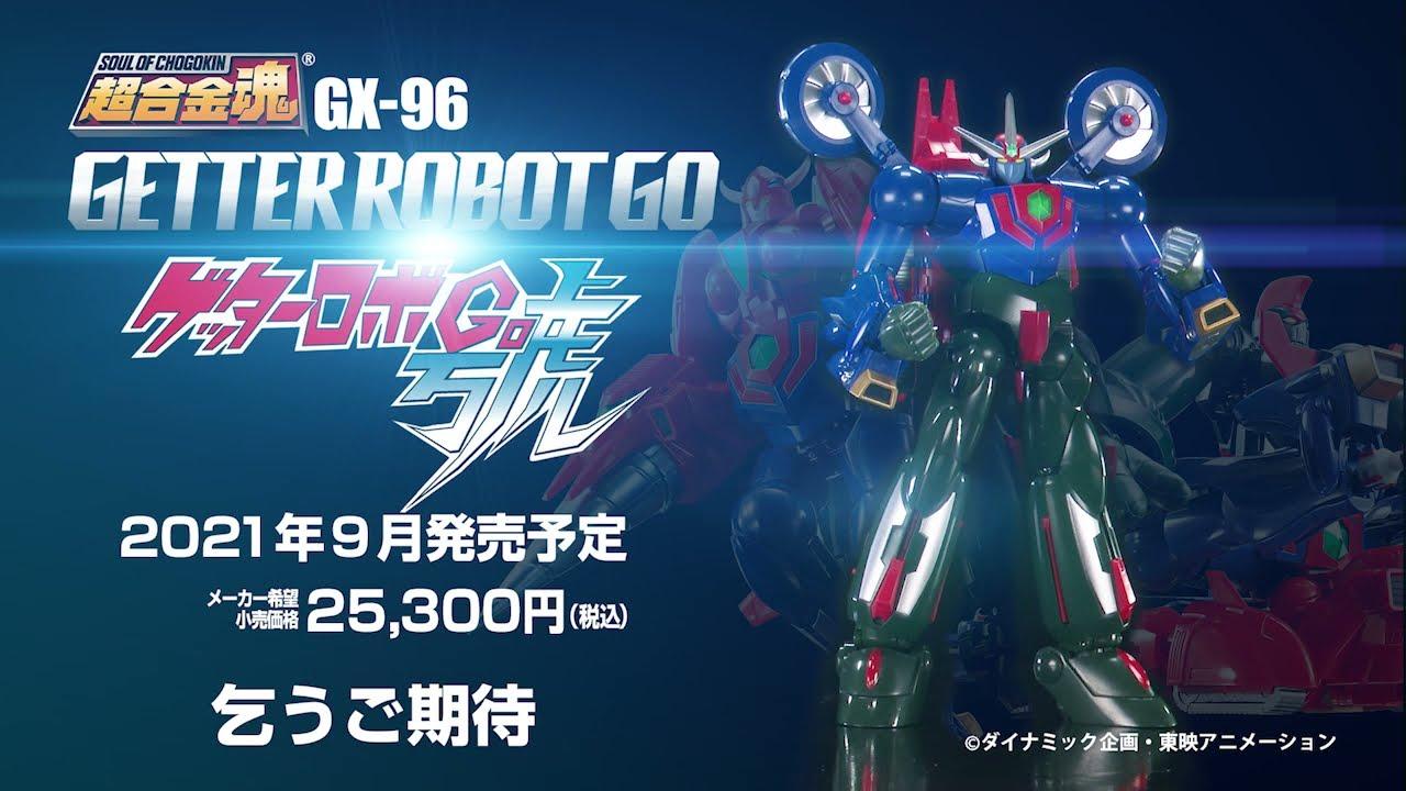【超合金魂 GX-96 ゲッターロボ號】3機のマシンが3形態のロボに変形・合体!
