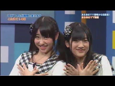あるあるYY動画(木曜日) MC:チーモンチョーチュウ 出演メンバー:中西智代梨 山田麻莉奈.