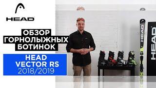 HEAD VECTOR RS 2018/2019. Видео обзор новой серии горнолыжных ботинок HEAD.