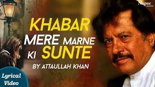 Khabar Mere Marne Ki Sunte Hi Dekho   Attaullah Khan with Lyrics - Hindi Dard Bhare Geet