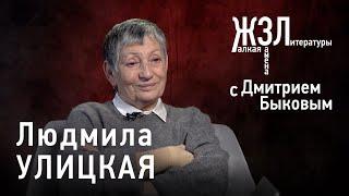 Людмила Улицкая: я думаю, это мое последнее интервью