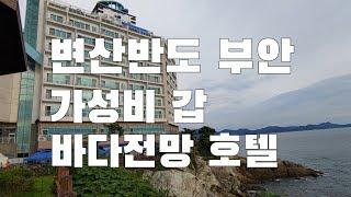변산반도 부안여행 추천숙소. 가성비갑 바다전망 호텔. …