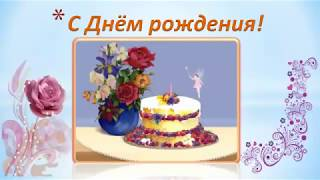 С Днём рождения!  Классная поздравлялка!