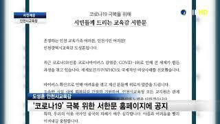 [NIB뉴스] 도성훈 인천시교육감, `코로나19` 극복…