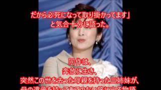 """斉藤由貴、""""本音""""を漏らす「私の人生はこんなはずじゃなかった。」 女優..."""