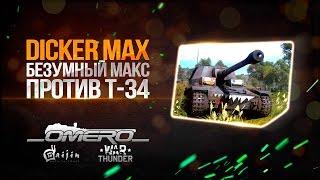 Обзор Dicker Max: Безумный Макс даёт жару | Реалистичные бои | War Thunder