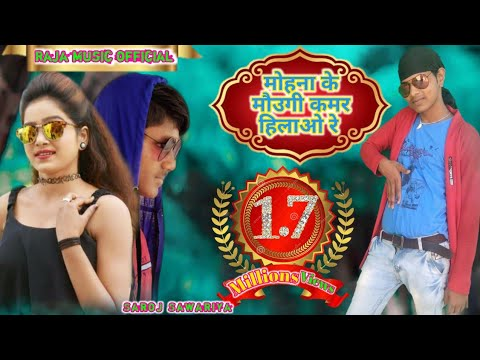 Mohana ke maugi kamar hilao re मोहना के मौउगी कमर हिलाओ रे 2019 bhojpuri hit song Saroj Sawariya