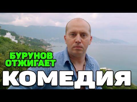 КОМЕДИЯ ВЗОРВАЛА ИНТЕРНЕТ! 'Влюбить и Обезвредить' Русские комедии, фильмы HD - Видео онлайн