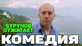 КОМЕДИЯ ВЗОРВАЛА ИНТЕРНЕТ \Влюбить и Обезвредить\ Русские комедии фильмы HD
