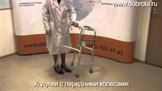 Видео обзор по ходункам для инвалидов
