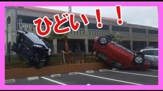石垣島 台風7号で車がひっくり返り大破 thumbnail