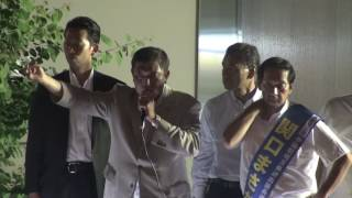 関口 昌一② 応援演説
