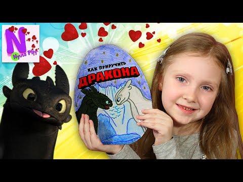 БЕЗЗУБИК и ДНЕВНАЯ ФУРИЯ! Как Приручить Дракона 3! Бумажные сюрпризы Коллекция Драконов! Nyuta Play