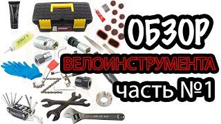 Чем ремонтировать велосипед? Обзор велоинструмента! Часть 1