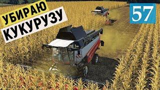 Фото Farming Simulator 19  - Уборка КУКУРУЗЫ - Ремонт КОМБАЙНОВ - Фермер в совхозе РАССВЕТ # 57