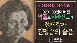천재작가 김명순, 악플…