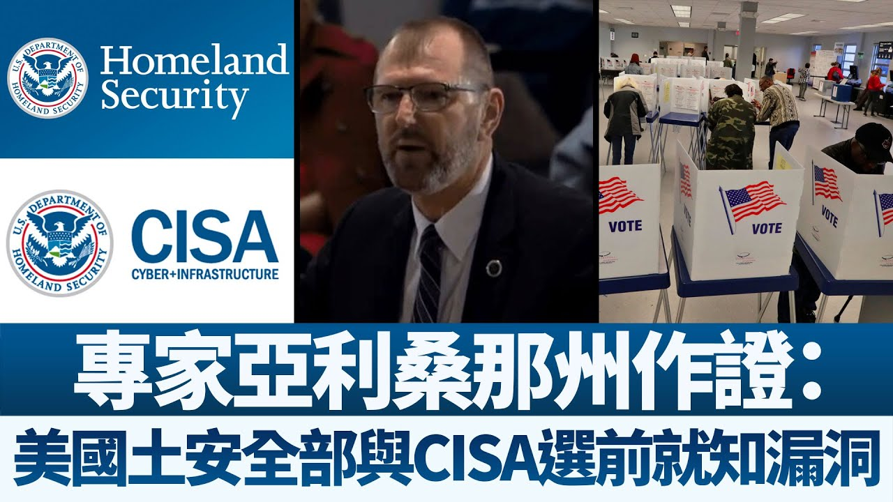 🔥選票多不安全?專家亞利桑那州作證:美國土安全部與CISA選前就知漏洞|早安新唐人【2020年12月1日】|新唐人亞太電視