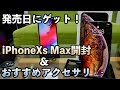 【開封の儀】発売日にゲット!iPhoneXs Maxがキター!!アクセサリ選びの注意点!【Apple】