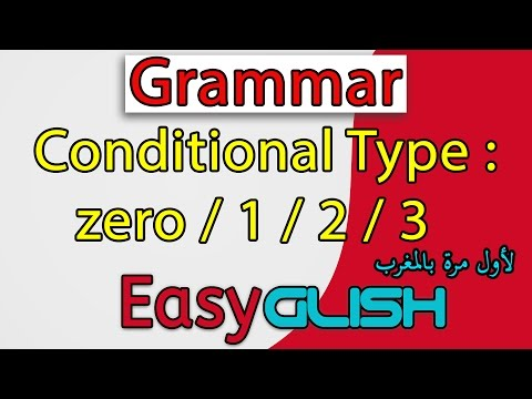 Conditional Type 0 (zero) 1 2 3 - Grammar - شرح الدرس بالدارجة المغربية