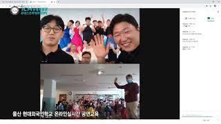 울산 현대외국인학교 온라인실시간 공연교육 (스케치)
