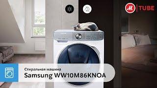 Обзор стиральной машины Samsung WW10M86KNOA от эксперта «М.Видео»