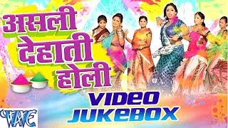 Asali Dehati Holi 2016 || || Video JukeBOX || Bhojpuri Hot Holi Songs new
