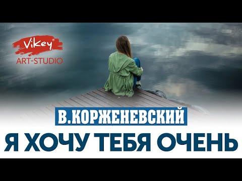 """Стих """"Я хочу тебя очень"""" Д. Ден, читает В. Корженевский, 0+"""