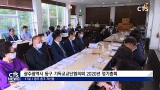 광주광역시 동구 기독교교단협의회 정기총회(광주, 김태형…