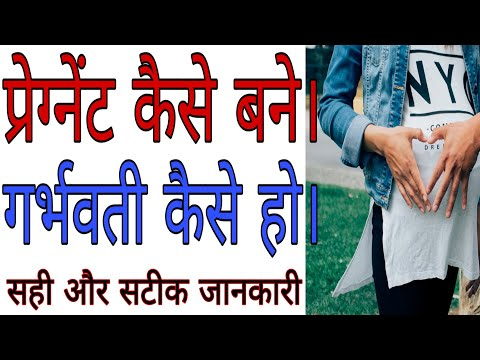प्रेग्नेंट कैसे बने? How to get pregnant or conceive!! Trying to get pregnant!! #choudharysolution