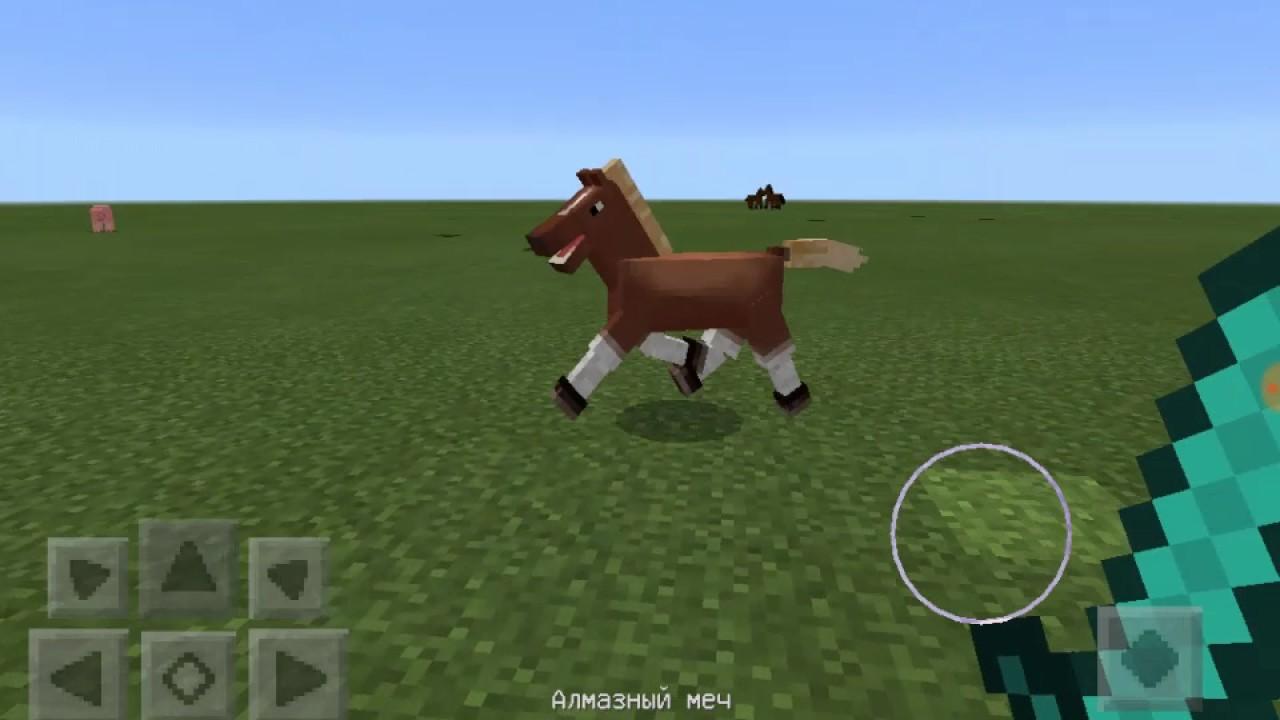 как ехать на лошади в майнкрафте #4