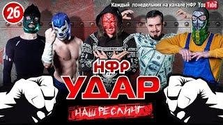 """НФР Реслинг шоу """"Удар"""" 2019. Выпуск №26"""