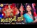 SONE KI CHHADi II kavita das II maa recording studio || ranjit nadiya II bhakti song Mp3