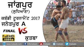JANGPUR (Ludhiana) ● KABADDI TOURNAMENT ਕਬੱਡੀ ਟੂਰਨਾਮੈਂਟ - 2017 ● 1st SEMI ● JANETPUR vs KUTBA ●