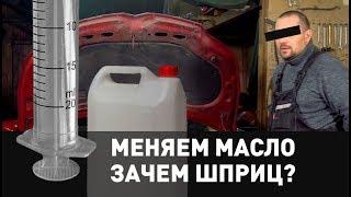 Слив масла своими руками без подъемника. Насос для масла своими руками. Замена масла в гараже.
