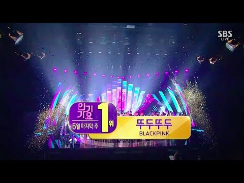 BLACKPINK - '뚜두뚜두 (DDU-DU DDU-DU)' 0624 SBS Inkigayo: NO.1 OF THE WEEK