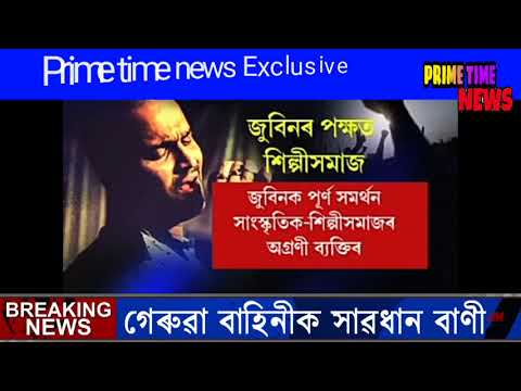 Eminent personalities of Assam's cultural world come out in support of zubeen garg
