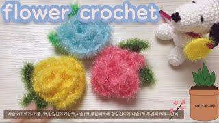 flower crochet,장미꽃 수세미,코바늘 수세미…