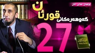 027 | گەوهەرەکانی قورئان | بەشی بیستو حەوتەم | ژێرنووسی کوردی | Kurdish Subtitle | HD