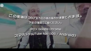 RIP SLYME - SHOCK THE RADIO(TV)ティザー映像~360° ver.~