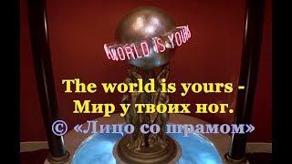 ЛИЦО СО ШРАМОМ – SCARFACE. Тони Монтано - «Мир принадлежит тебе». Концовка, стрельба в особняке