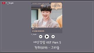 Download lagu [韓繁中字] 澯熙(찬희/SF9) - 思念(그리움) - 女神降臨 여신강림 OST Part 5